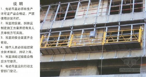 [天津]建筑施工安全规范标准图片(附说明 200余张)