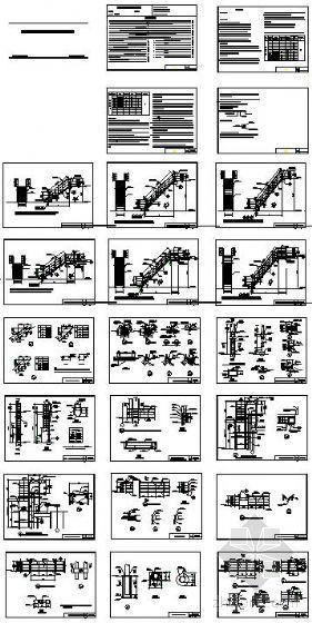 某设计院的钢梯和平台栏杆标准图集