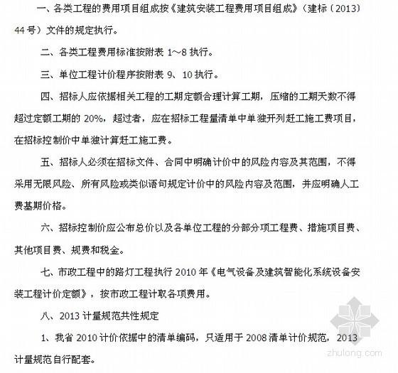 清单计价计量规范资料下载-[黑龙江]执行2013清单计价计量规范相关规定(黑建造价〔2014〕1号)
