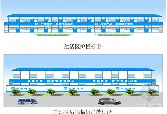 [安徽]超高层办公楼项目CI形象策划方案(附图较多)