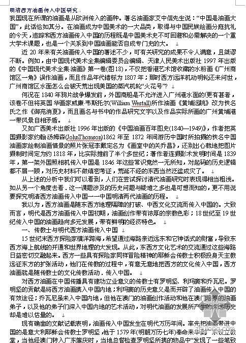 明清西方油画传入中国研究