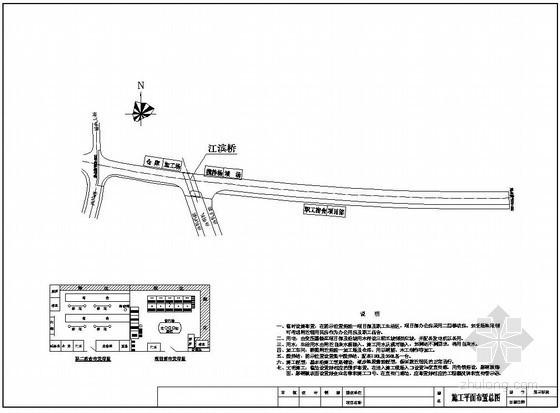 公路施工平面布置总图