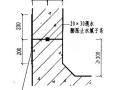 施工缝做法:止水条、止水钢板、止水带分别在什么情况下使用?