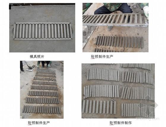 剪力墙定位混凝土预制件施工工法(附图)