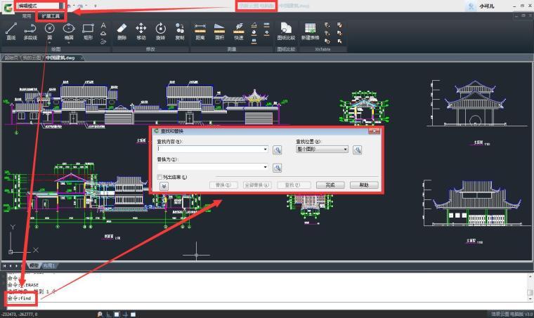 CAD看图软件快捷键使用_1