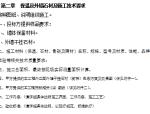 [唐山]外墙石材幕墙供货与施工招标文件(共10页)