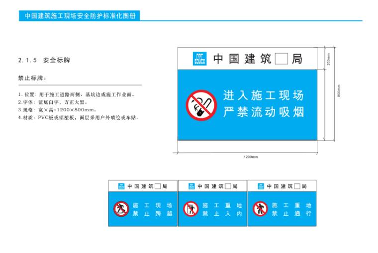 中国建筑施工现场安全防护标准化图册(2014版)_8