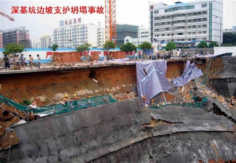 边坡支护工程施工与基坑的支护、降水_32