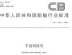 不锈钢蝶阀CB/T3991-2008