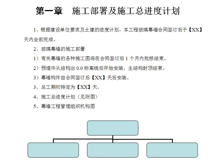 七号楼工程幕墙工程施工组织设计(Word.17页)