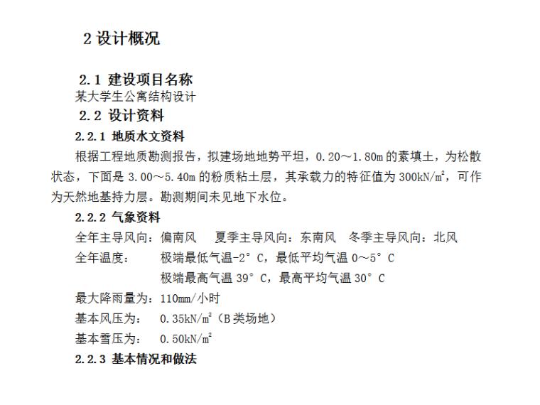 4943平方五层大学生公寓结构毕业设计(Word.70页)