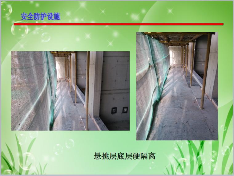 高层住宅楼工程创上海市文明工地PPT