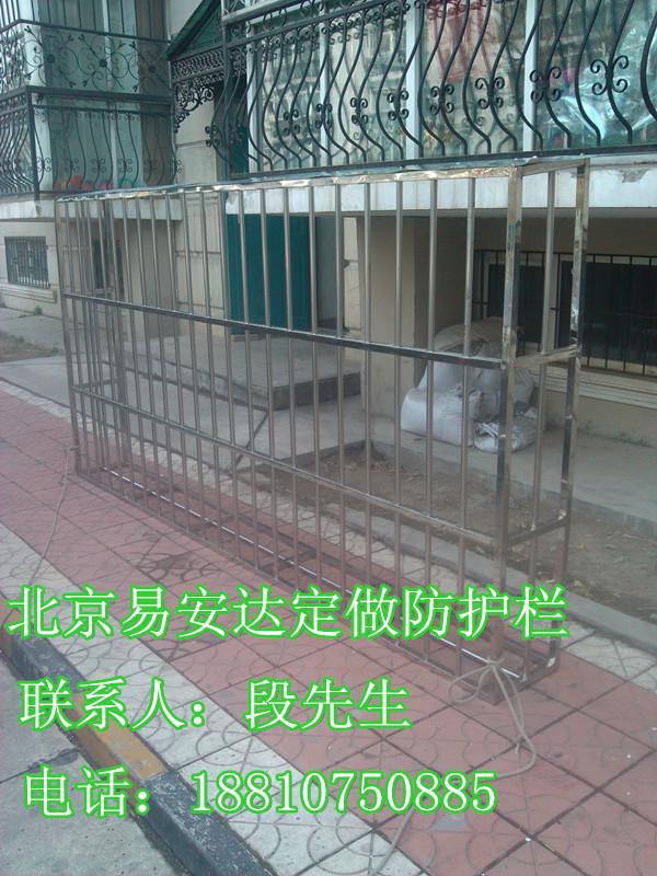 西城区车公庄安小区防护网家庭不锈钢防盗窗护栏