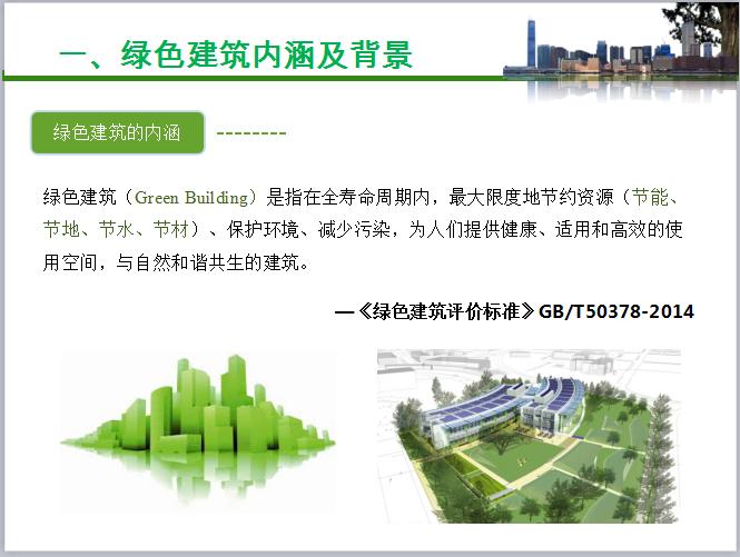 绿色建筑发展现状与展望(96页PPT,图文并茂)