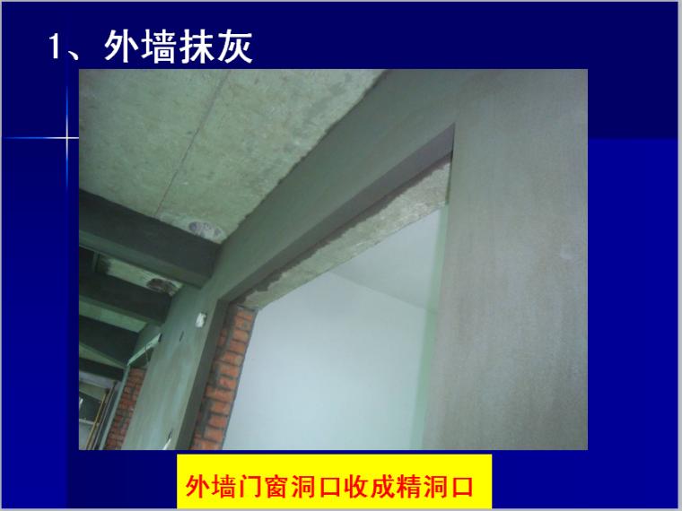 外墙EPS保温板施工工艺