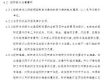 【上海】绿地集团住宅弱电系统标准化招标文件(共18页)