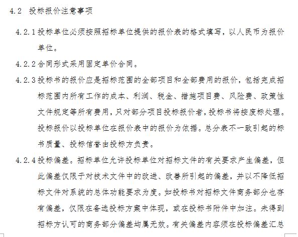 [上海]绿地集团住宅弱电系统标准化招标文件(共18页)