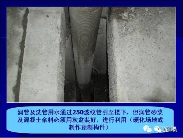 混凝土施工的详细步骤的注意事项(干货!)_3