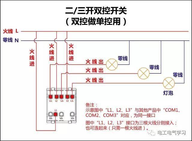 【电工必备】开关照明电机断路器接线图大全非常值得收藏!_10