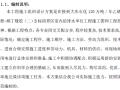 大庆某化肥厂厂区室内给排水施工方案