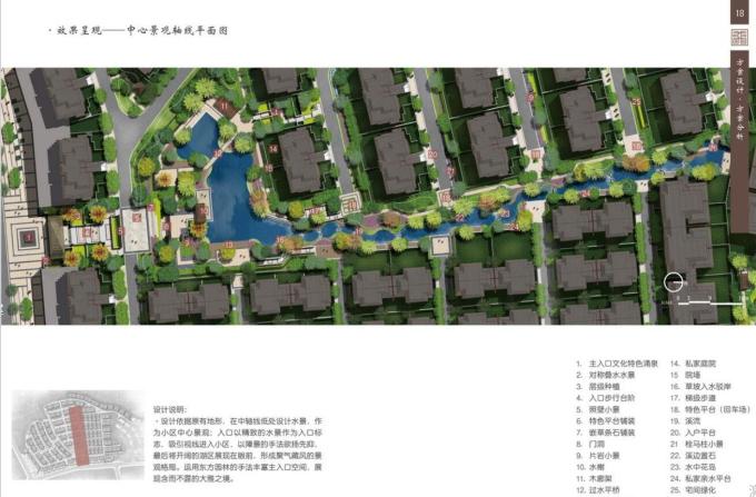 [上海]美域东方美学别墅区景观设计_9