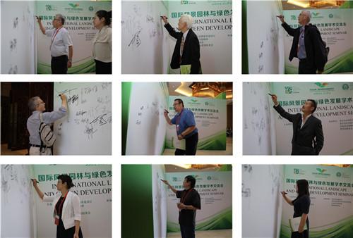 国际风景园林与绿色发展学术交流会在秦皇岛成功举办