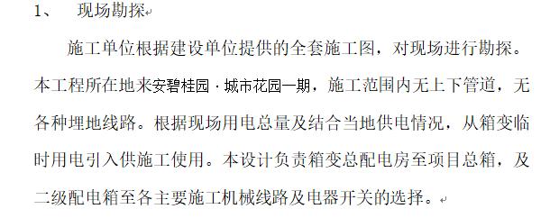 [碧桂园]江苏高层建筑临时用电施工方案