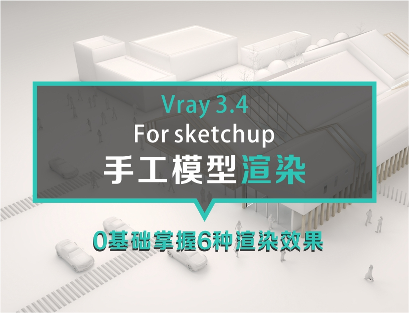 Vray 3.4 for sketchup- 手工模型渲染
