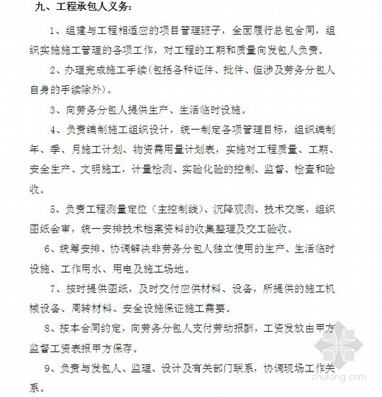 [重庆]安全防护外架搭拆协议书(14页)