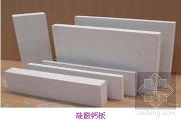 硅酸钙板产品介绍和施工工艺