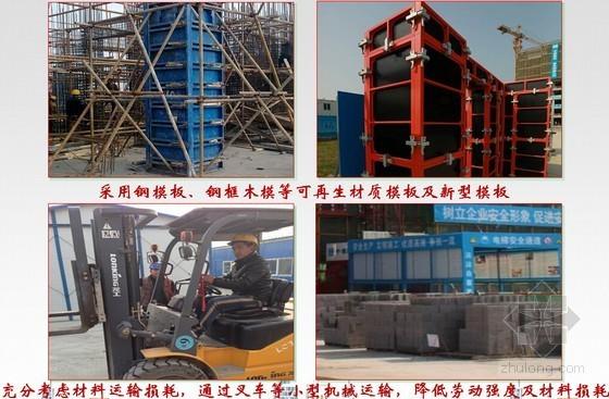 [北京]科研办公楼绿色施工管理及实施措施经验总结(144页 附图丰富)