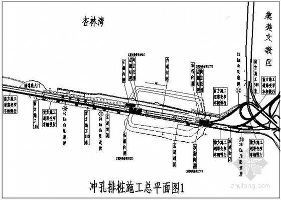 [厦门]海堤开口改造围堰冲孔排桩施工方案