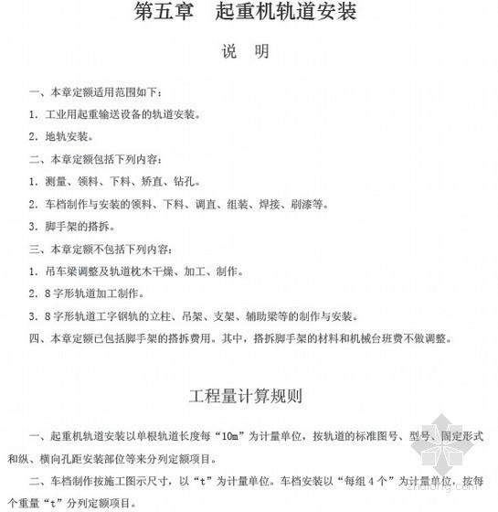 [最新]江苏安装工程计价定额(2014版 全套425页)