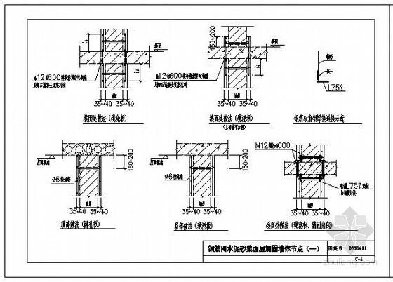 钢筋网水泥砂浆面层加固墙体节点构造详图