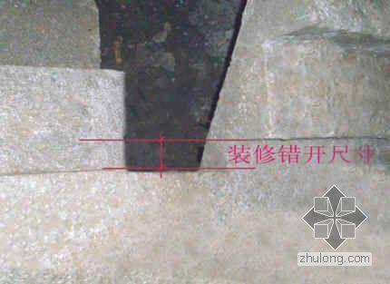 楼梯踏步施工新工艺总结