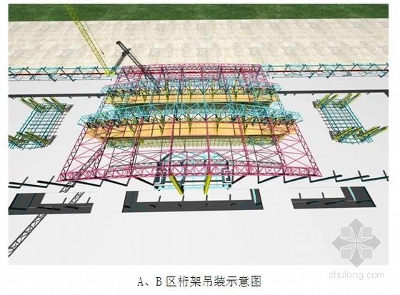 [湖南]航站楼钢结构安装施工方案(钢管混凝土、钢桁架)