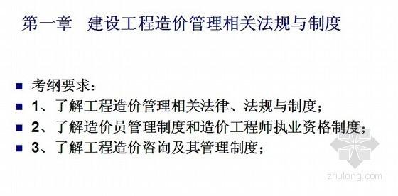 安徽造价员培训课件(1-3章)