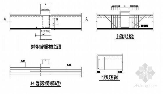 框架梁配筋节点构造详图