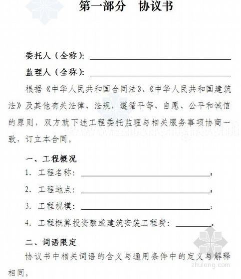 最新建设工程监理合同示范文本(GF-2012-0202)30页