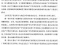 [硕士]基于商圈理论的城市商业地产开发策略研究[2006]