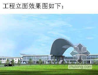 山东某火车站屋盖钢结构及金属屋面板施工组织设计