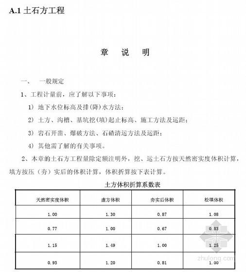 2010版广东省建筑与装饰工程综合定额说明与计算规则(96页)