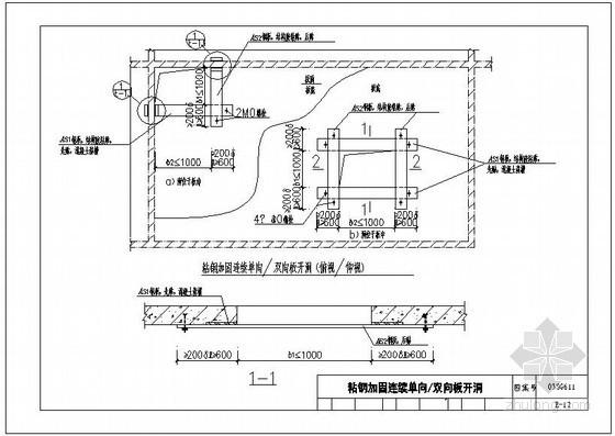 粘钢加固连续单向/双向板开洞节点构造详图