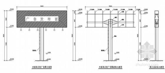 双面广告牌结构施工图(独立柱)