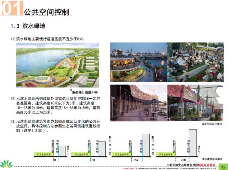 中新天津生态城南部片区设计导则
