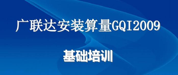 广联达安装算量GQI2009基础培训