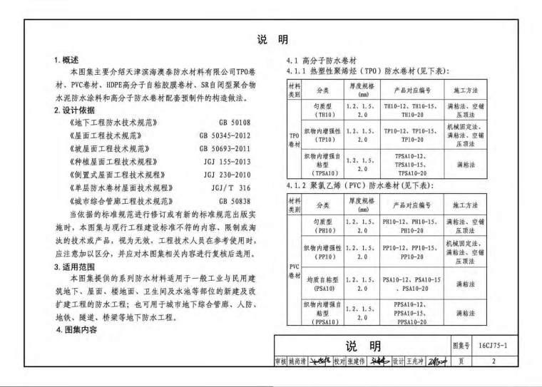 16CJ75-1合成高分子卷材防水系统构造(一)