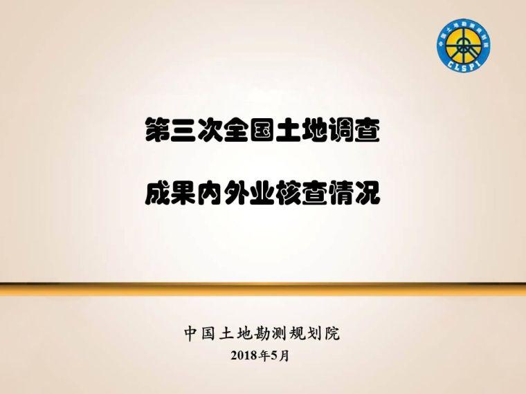 第三次全国土地调查成果内外业核查(PPT)