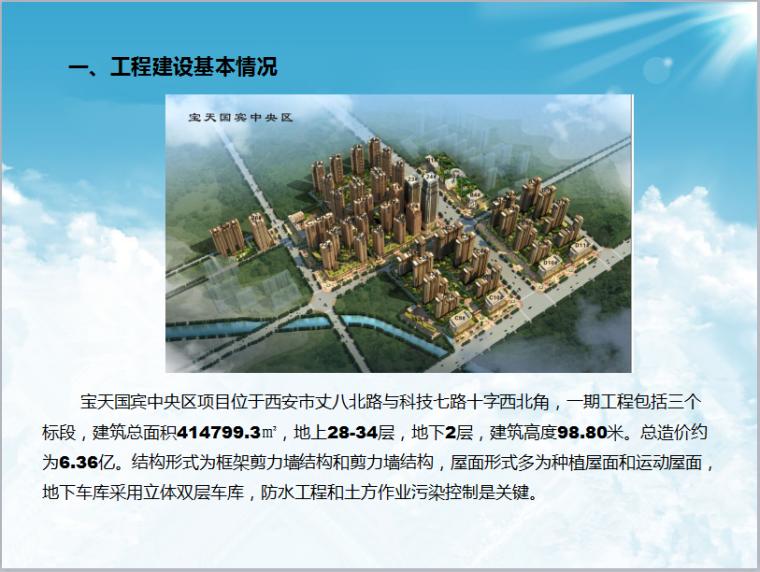 陕西省中央区国宾项目绿色施工汇报材料