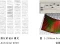 建筑信息模型系统BIM的本土化策略研究